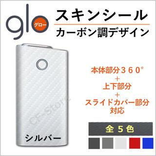 グロー(glo)のglo グロー シール ケース カバー カーボン スキンシール 全面 高級 銀(タバコグッズ)