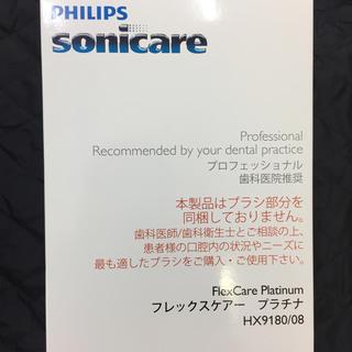 ソニッケアーフレックスケアープラチナ HX9180/08(電動歯ブラシ)