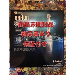 ブラウン(BRAUN)のブラウン オーラルB ジーニアス8000 D7015355XCT スマホ連動(電動歯ブラシ)