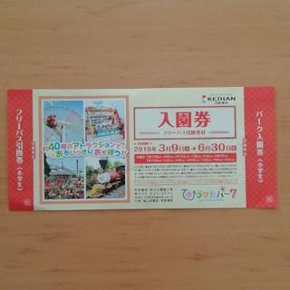 ケイハンヒャッカテン(京阪百貨店)のひらかたパーク 小学生 フリーパス付入園券(遊園地/テーマパーク)