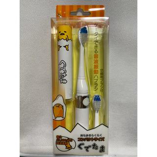 サンリオ(サンリオ)の歯ブラシ サンリオ ぐでたま 送料無料(電動歯ブラシ)