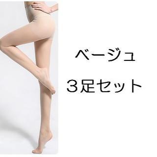 パンストまとめ買い 3足セット ベージュ 15D 新品(タイツ/ストッキング)