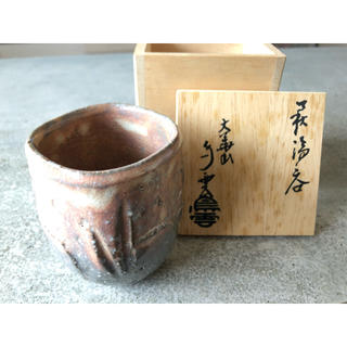 萩焼 納富鳥雲造 湯呑(陶芸)