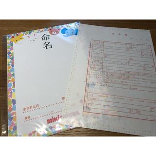 ミキハウス(mikihouse)の【新品】ミキハウス 命名紙、出生届(保管用)(命名紙)