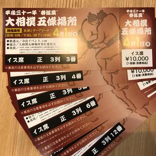 大相撲春巡業 五條場所 チケット&お弁当引換券(04/01)(相撲/武道)