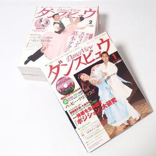 C899 月刊ダンスビュウ 2009年 1~12月号  8月号抜け DVD未開封(趣味/スポーツ)