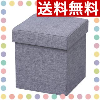 【人気】クッション付収納ボックス グレー(折り畳みイス)