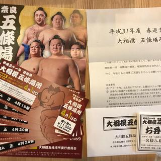 大相撲 春巡業 五條場所(04/01)チケット&お弁当引換券(相撲/武道)