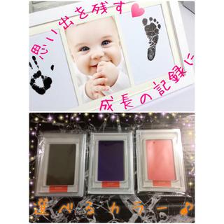 赤ちゃんの成長記録や記念思い出に☺︎ 手形 足形 無害インクスタンプ 台紙セット(手形/足形)