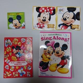 Disney - ディズニーの英語システム お試しCD/DVD+体験版+体験本