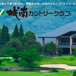 くまもと 城南カントリークラブ 4名平日プレー券(ゴルフ場)