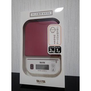 タニタ(TANITA)の【新品未使用】 タニタ デジタルクッキングスケール KJ-210S-RD レッド(その他)