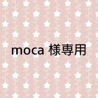 moca様専用(フォトプロップス)