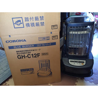 コロナ(コロナ)のコロナ GH-C12F ブルーメタリック ブルーバーナ 業務用石油ストーブ(ストーブ)