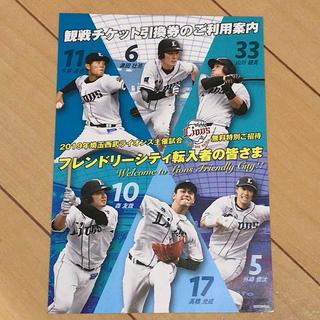 サイタマセイブライオンズ(埼玉西武ライオンズ)の西武ライオンズ 観戦チケット引換券(野球)