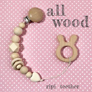 allwood 歯固めとホルダー*◌¨̮͚ *.゚(ベビーホルダー)