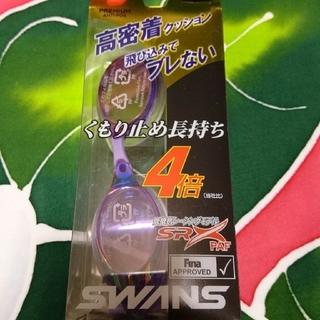 スワンズ(SWANS)の新品未使用 SWANS スワンズ ミラー スイムゴーグル(マリン/スイミング)