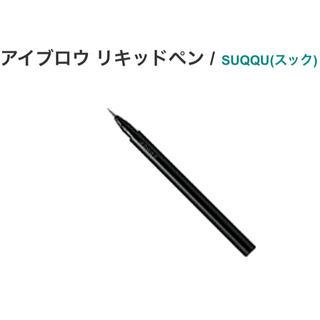 スック(SUQQU)の新品 スック:SUQQU アイブロウ リキッドペン 02 ブラウン(アイブロウペンシル)