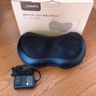 Naipo マッサージ枕 首マッサージャー(マッサージ機)