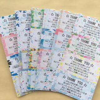 【花柄】サンキューシール 72枚