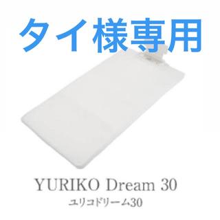 サミットインターナショナル YURIKOドリーム30(シングルベッド)