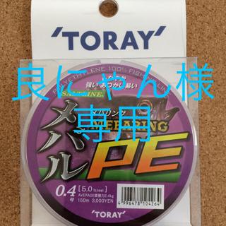 トウレ(東レ)の新品、TORAYメバリングPE0.4号(釣り糸/ライン)