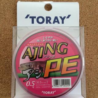 トウレ(東レ)の新品、TORAYアジングPE0.5号(釣り糸/ライン)