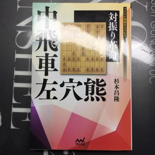 絶版本 対振り革命 中飛車左穴熊(囲碁/将棋)