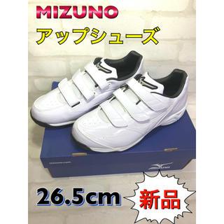 ミズノ(MIZUNO)のMIZUNO ミズノ 野球用アップシューズ 26.5cm(シューズ)