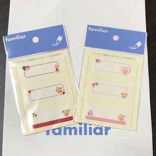 familiar - 新品 ファミリア  2枚 セット アイロン お名前ラベル ネームラベル