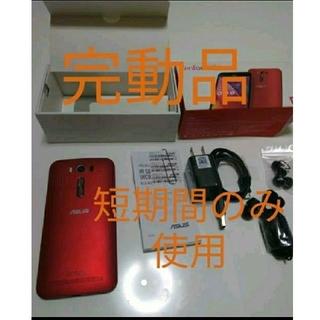 Zenfone 2 Laser ZE500KLsimフリー2レザーレッド完動品