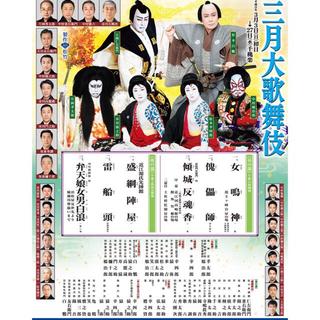 3月23日(土)1等ペア席5列目❣️16時半開演⭐️三月大歌舞伎 市川猿之助出演(伝統芸能)