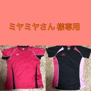 ミズノ(MIZUNO)のMIZUNOTシャツ 2枚(ウェア)
