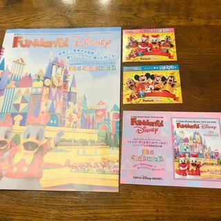 ディズニー(Disney)のファンダフルディズニー 最新号 vol.58(その他)