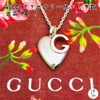 グッチ(Gucci)の【超美品】GUCCI Gハート ネックレス レディース  シルバー925(ネックレス)