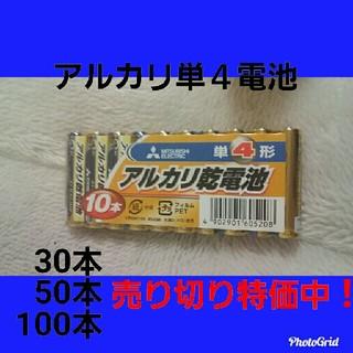 ミツビシ(三菱)の三菱アルカリ単4電池(バッテリー/充電器)