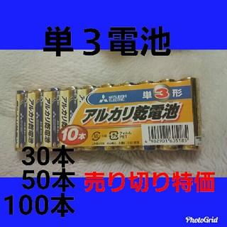 ミツビシ(三菱)の三菱アルカリ単3電池(バッテリー/充電器)
