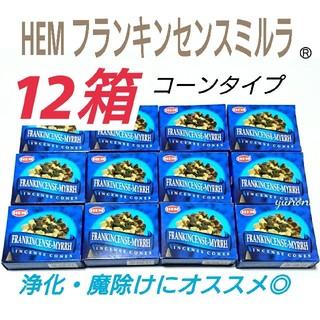 新品*12箱*インド香【623】HEM コーン フランキンセンスミルラ (お香/香炉)