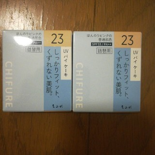 チフレケショウヒン(ちふれ化粧品)のちふれUVバイケーキ詰め替え2個(ファンデーション)