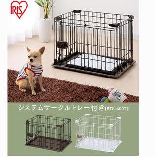 ケージ サークル*小犬 幼犬用 未使用品*ホワイト送料込み(かご/ケージ)