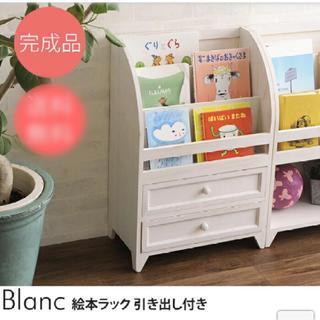 絵本棚 Blanc 絵本ラック マガジンラック完成品  白 おしゃれ 本棚(マガジンラック)