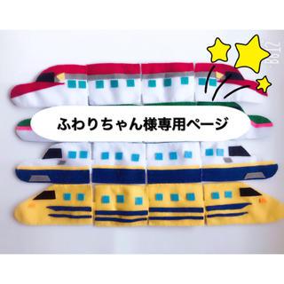 ふわりちゃん様専用ページ(おもちゃ/雑貨)