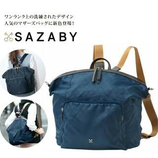 サザビー(SAZABY)のサザビー❤クロスキー❇リュック&ショルダー(ネイビー)(リュック/バックパック)
