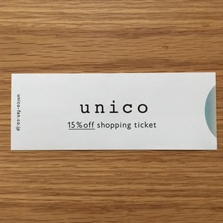 ウニコ(unico)のunico 優待券(ショッピング)