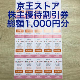 ケイオウヒャッカテン(京王百貨店)の京王ストア 株主優待割引券 1,000円分(ショッピング)