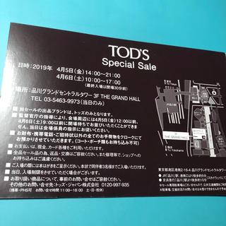 トッズ(TOD'S)のトッズ スペシャルセール(ショッピング)