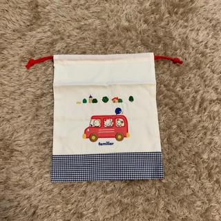 familiar - ファミリア 巾着袋