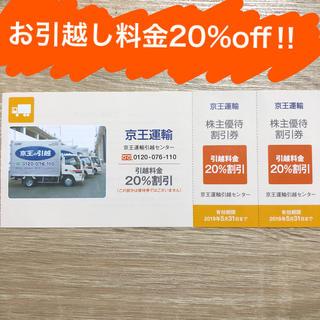 ケイオウヒャッカテン(京王百貨店)の京王運輸 引越し料金20%割引券×2枚♡(その他)