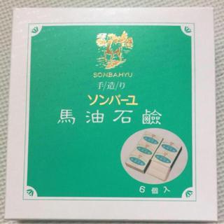 ソンバーユ(SONBAHYU)の薬師堂 ソンバーユ 尊馬油 石鹸6個(洗顔料)