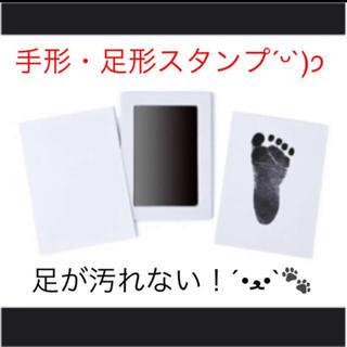 手形・足形スタンプ(手形/足形)